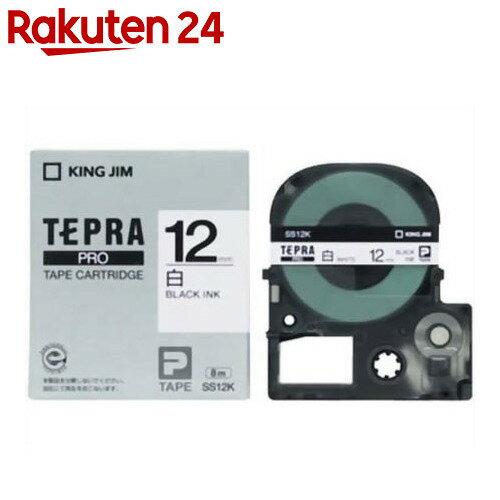 キングジム テプラPROテープ SS12K(白/黒文字 12mm幅)