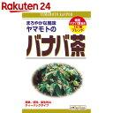 ヤマモトのバナバ茶【楽天24】[山本漢方 バナバ]