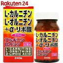 ユウキ製薬 L-カルニチン+α-リポ酸 240粒【楽天24】【あす楽対応】[ユウキ製薬 L-カルニチン]