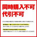 【受注生産商品】...