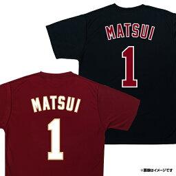 ネーム&ナンバーTシャツ #1<strong>松井裕樹</strong>《楽天イーグルス》 (東北楽天ゴールデンイーグルス 野球 ファン 応援 グッズ)