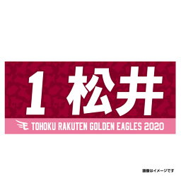 MyHEROタオル #1<strong>松井裕樹</strong>《楽天イーグルス》 (東北楽天ゴールデンイーグルス 野球 ファン 応援 グッズ)