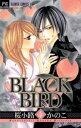 BLACK BIRD(5)【電子書籍】[ 桜小路かのこ ]