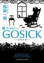 GOSICK III ──ゴシック・青い薔薇の下で──【電子書籍】[ 桜庭 一樹 ]