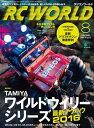 RC WORLD 2016年8月号 No.248【電子書籍】