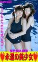 永遠の美少女 西野里奈と水沢亜咲美 リナとアサミは仲良しなの!(KAWAII!!)【電子書籍】[ 西野里奈 ]