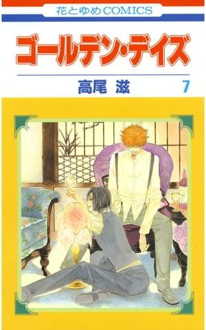 ゴールデン・デイズ 7【電子書籍】[ 高尾滋 ]