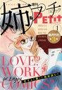 姉系Petit Comic 2015年1月号(2014年12月19日発売)【電子書籍】