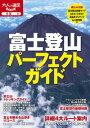 富士登山パーフェクトガイド【電子書籍】