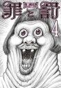 罪と罰 4巻(完)【電子書籍】[ 漫F画太郎 ]