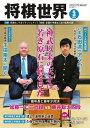 将棋世界(日本将棋連盟発行) 2017年3月号2017年3月号【電子書籍】