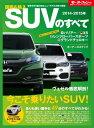 ニューモデル速報 統括シリーズ 2014-2015年 国産&輸入SUVのすべて【電子書籍】[ 三栄書房 ]