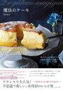 """魔法のケーキ焼くと3つの""""層""""ができる、不思議でおいしいお菓子【電子書籍】[ 荻田尚子 ]"""