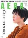 AERA 2016.3.72016.3.7【電子書籍】
