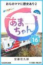 NHK連続テレビ小説 あまちゃん 16 おらのママに歴史あり2【電子書籍】[ 宮藤 官九郎 ]