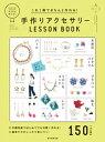 これ1冊できちんと作れる! 手作りアクセサリーLESSON BOOK【電子書籍】