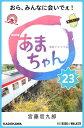 NHK連続テレビ小説 あまちゃん 23 おら、みんなに会いでぇ!【電子書籍】[ 宮藤 官九郎 ]