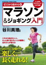 ゼロから始めるマラソン&ジョギング入門【電子書籍】[ 谷川 真理 ]