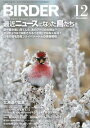 BIRDER2016年12月号【電子書籍】[ BIRDER編集部 ]