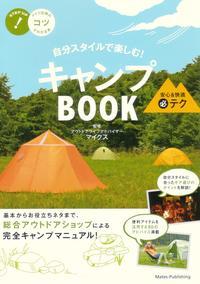 自分スタイルで楽しむ!キャンプBOOK安心&快適まる必テク
