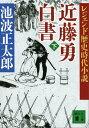レジェンド歴史時代小説 近藤勇白書(下)【電子書籍】[ 池波正太郎 ]