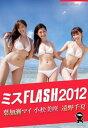 ミスFLASH2012 遠野千夏・小松美咲・葉加瀬マイ...