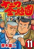 ナニワ金融道 11【電子書籍】[ 青木雄二 ]