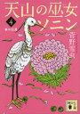 天山の巫女ソニン(4) 夢の白鷺【電子書籍】 菅野雪虫