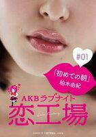 AKBラブナイト恋工場デジタルストーリーブック#01「初めての朝」(主演:柏木由紀)