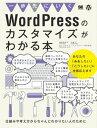 一歩先にいくWordPressのカスタマイズがわかる本【電子書籍】[ 相原知栄子 ]