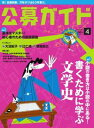 公募ガイド 2013年4月号2013年4月号【電子書籍】