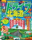 るるぶドライブ北海道ベストコース'17【電子書籍】