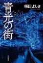 青光の街(ブルーライト・タウン)【電子書籍】[ 柴田 よしき ]