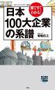 図ですぐわかる! 日本100大企業の系譜【電子書籍】[ 菊地 浩之 ]