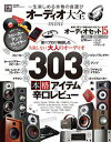 オーディオ - 100%ムックシリーズ オーディオ大全 mini【電子書籍】[ 晋遊舎 ]