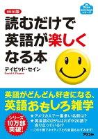 mini版読むだけで英語が楽しくなる本
