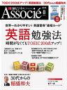 日経ビジネスアソシエ 2014年 08月号 [雑誌]【電子書籍】[ 日経ビジネスアソシエ編集部 ]