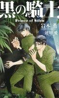 黒の騎士PrinceofSilva【イラスト付】