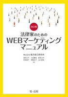 改訂版法律家のためのWEBマーケティングマニュアル