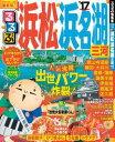 るるぶ浜松 浜名湖 三河'17【電子書籍】