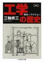 工学の歴史 ──機械工学を中心に【電子書籍】[ 三輪修三 ]