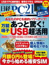 日経PC21 (ピーシーニジュウイチ) 2016年 7月号 [雑誌]【電子書籍】[ 日経PC21編集部 ]