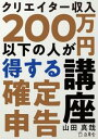 クリエイター収入200万円以下の人が得する確定申告講座【電子...