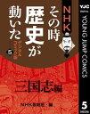 NHKその時歴史が動いた デジタルコミック版 5 三国志