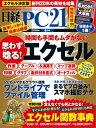 日経PC21 (ピーシーニジュウイチ) 2016年 6月号 [雑誌]【電子書籍】[ 日経PC21編集部 ]