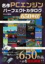 名作PCエンジンパーフェクトカタログ650+α【電子書籍】[ スタジオグリーン編集部 ]