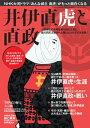 井伊直虎と直政三才ムック vol.910【電子書籍】[ 三才ブックス ]