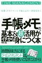 「手帳・メモ」の基本&超活用がイチから身につく本【電子書籍】[ 中川 裕 ]