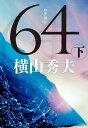 64(ロクヨン)(下)【電子書籍】[ 横山秀夫 ]