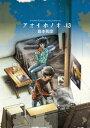 アオイホノオ(13)【電子書籍】[ 島本和彦 ]